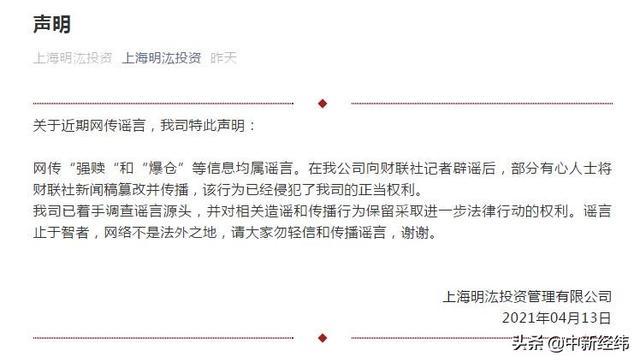 被传集团旗下商品遭受600亿元强赎 量化分析私募基金上海明汯