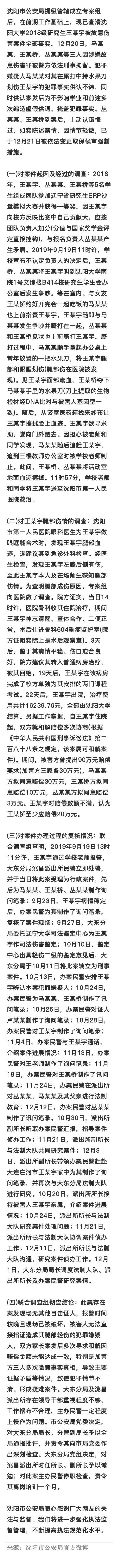 沈阳警方通报大学生校内被人捅伤事件:三人被刑拘 全球新闻风头榜 第1张