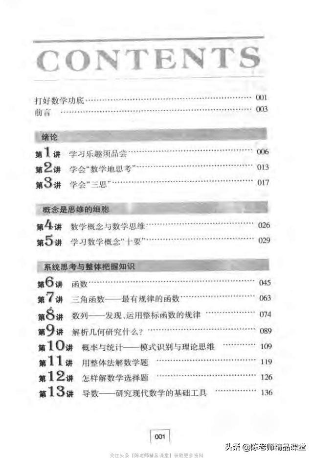 302页pdf,高中数学解题思路23讲