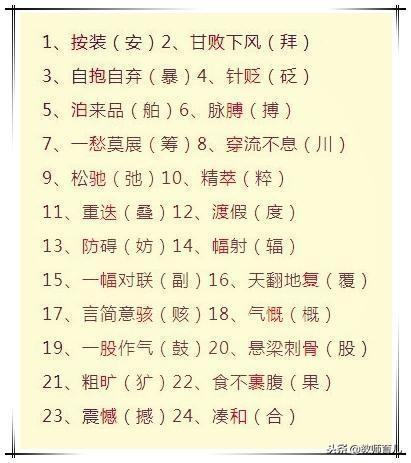 小学阶段最常见的176个易错字汇总!语文老师亲自整理,超实用!