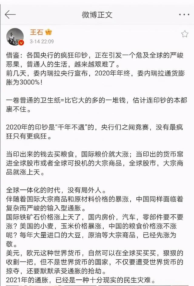 王晋斌:2021年大通货膨胀概率并不大