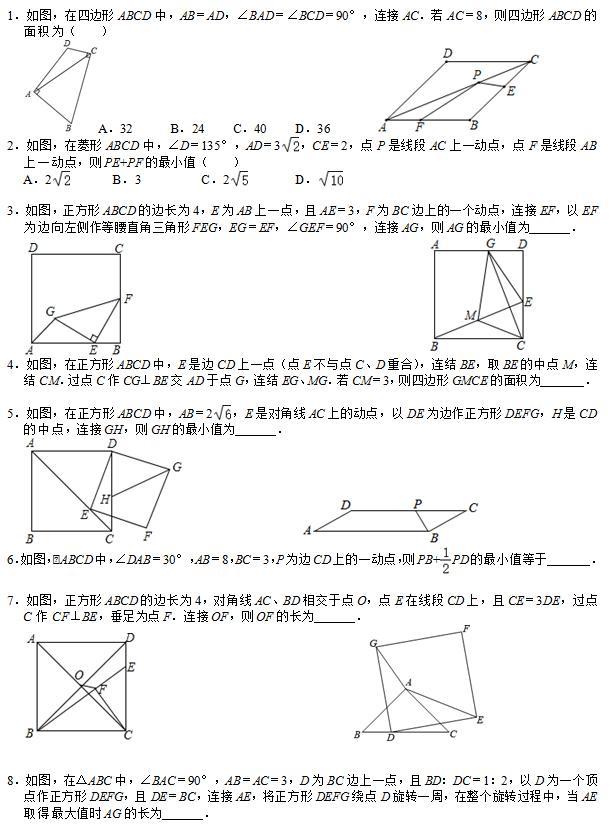 八年级升九年级数学培优讲义(四)14道题,含答案-硬核福利