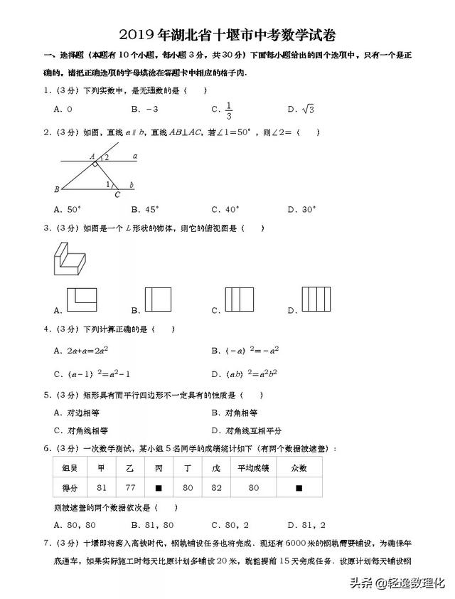 初中数学:中考真题及解析15(可保存打印)