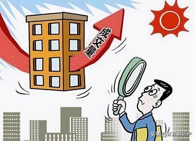 """楼市传来大消息,刚需朋友恭喜了,楼市已经出现2大""""迹象""""!买房""""契机""""到了?"""
