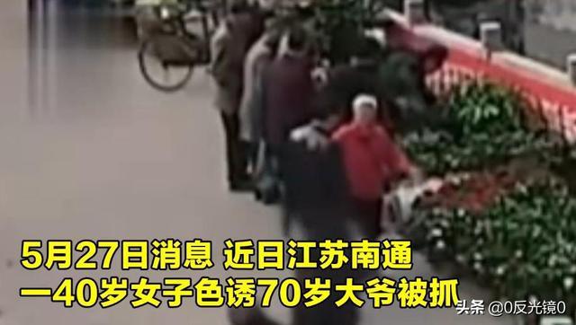 40岁女子诱骗70岁老汉,声称不要钱,趁机撸走老人金戒指 全球新闻风头榜 第1张