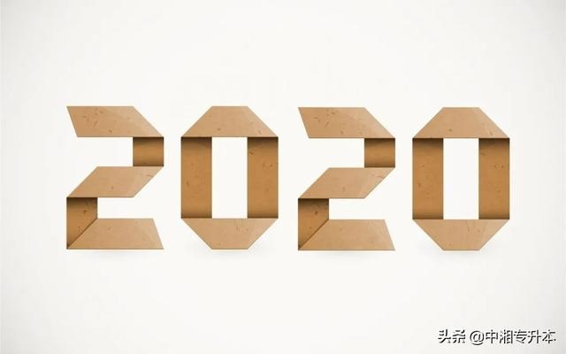 湖南专升本成绩查询,2020湖南省3+2各本科院校录取率对比,让你更了解3+2统招专升本!
