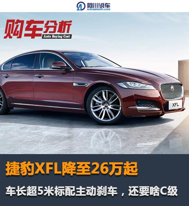 捷豹汽车报价及图片,捷豹XFL降至26万起,车长超5米标配主动刹车,还要啥C级