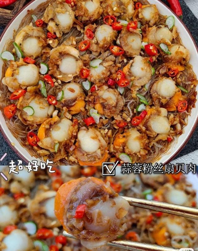 扇贝肉的做法,这样做的蒜蓉粉丝扇贝肉,香辣爽口,超级过瘾好吃