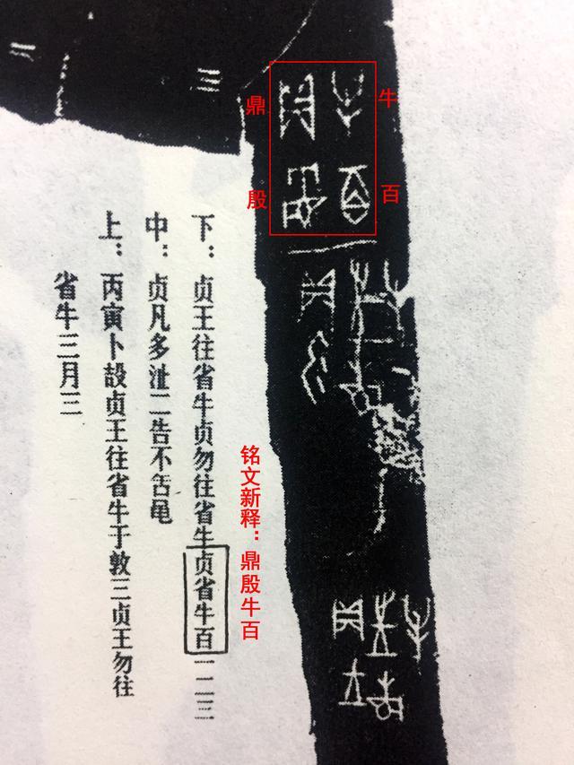 """鼎寓意,我解甲骨文(18)•""""鼎""""≠""""贞"""""""