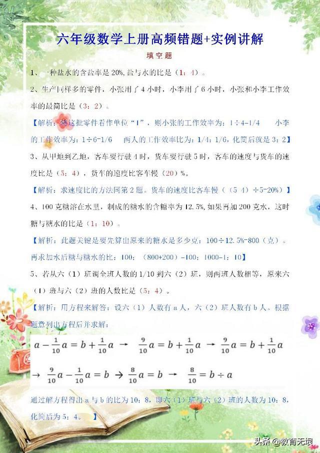 六年级数学上册,期中阶段易错题汇总,附答案解析,期中复习必备