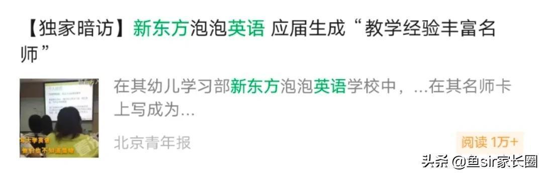 亲身实测俞敏洪的新东方泡泡英语,我打心里想给你3点劝告