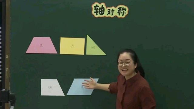一节五年级数学《轴对称》的观摩课,体现单元整体教学