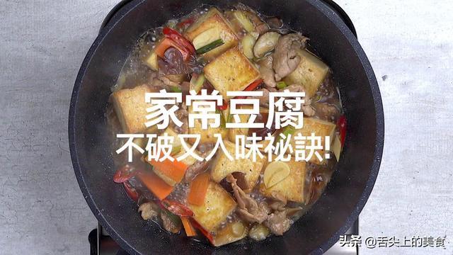 家常豆腐的做法,比肉还香的家常豆腐,掌握一个秘诀,让豆腐吸饱汤汁,漂亮又美味
