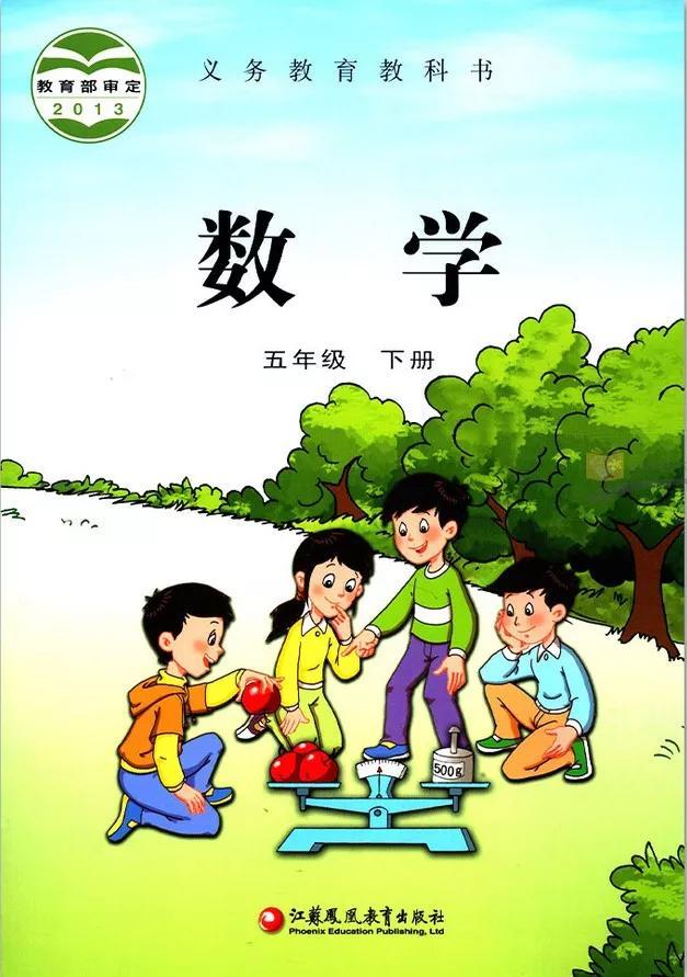 苏教版五年级数学下册高清电子课本
