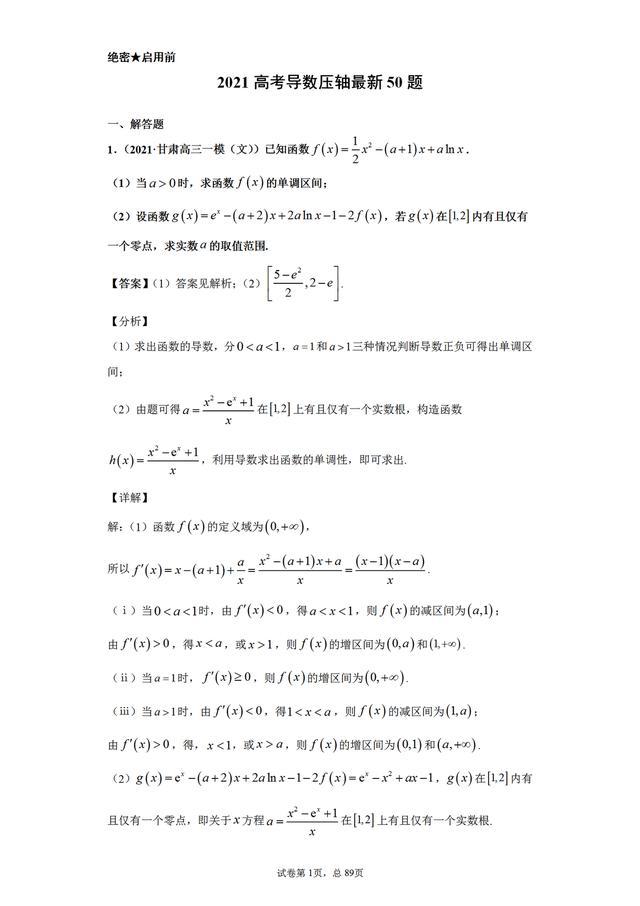 高中数学|2021高考导数压轴最新50题|建议收藏做一遍