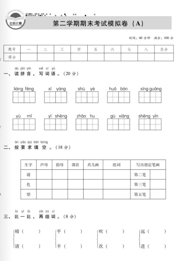 小学一年级语文下册人教版河北名校期末总复习AB密卷及答案