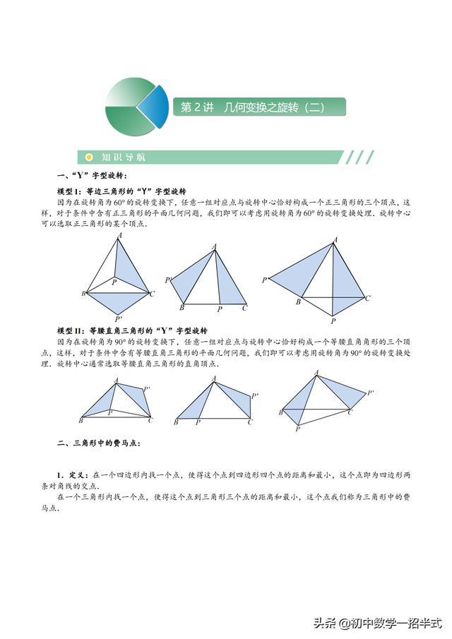 第2讲 几何变换之旋转(二)(教师版)-旋转全等-费马点模型