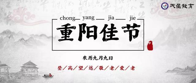 重阳节是什么节日,重阳节来历+传说+风俗活动,附35篇古诗词+手抄报模板,收藏