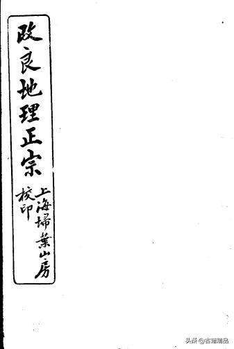 地理正宗三册