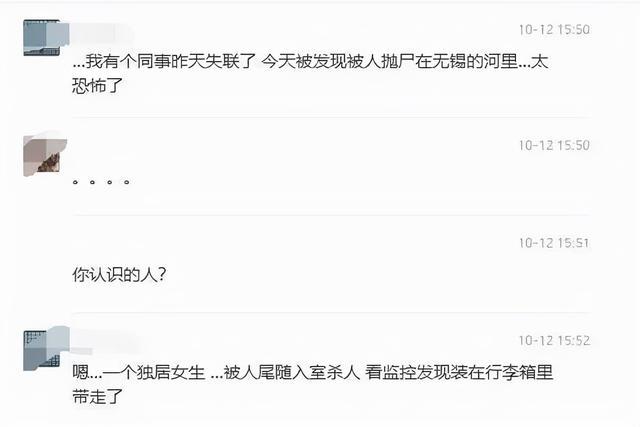 上海一女子被装行李箱抛尸?警方回应:嫌疑人已落网
