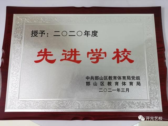 """实验小学,邯郸市开元实验小学获得""""先进学校""""荣誉称号,还有多位老师获奖"""