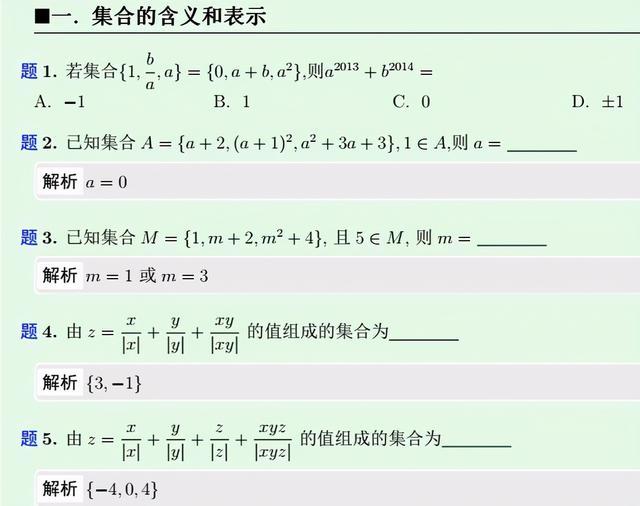 高中数学必修一全部题型300道汇编(带解析)