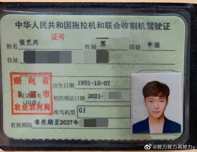 """张艺兴考取""""拖拉机""""驾驶证,李荣浩围观:科目一难吗?"""