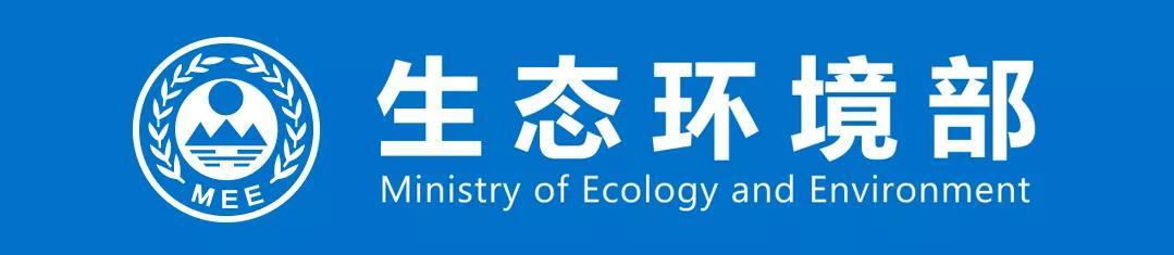 中央生态环境保护督察集中通报典型案例
