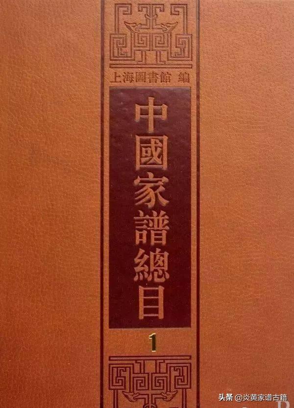 姓何的名人,《中国家谱总目》:何姓何氏宗谱、家谱、族谱目录及馆藏收藏地