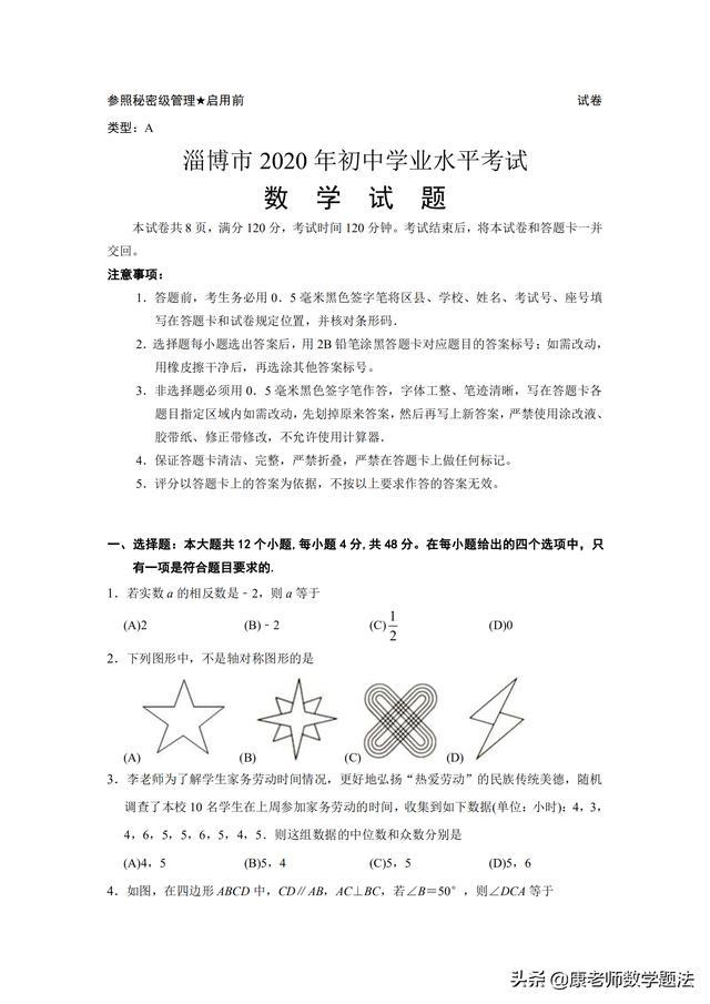山东省淄博市近10年2011-2020年中考数学真题(收藏)