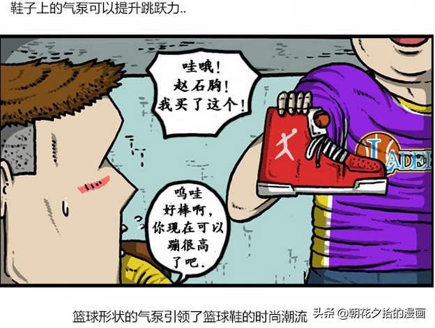 漫画家日记,漫画家日记:赵石撒泼要买鞋子,赵爸爸却买了棒球帽?