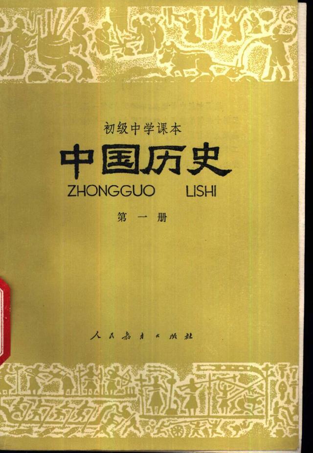 怀旧 初级中学课本《中国历史》第1册(上半部分)1981年人教版