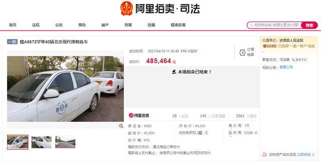 教练车图片,江西省南昌市40辆教练车拍卖,估价4000元,48.5万元成交