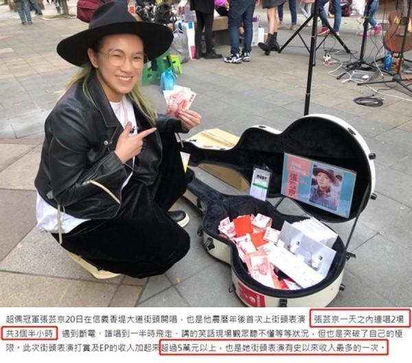 昔日爆红歌手沦落街头卖唱!张芸京连唱2场不停歇,一晚才赚1万 全球新闻风头榜 第2张