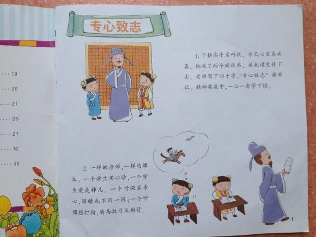 专心学习的成语,专心致志【zhuān xīn zhì zhì】