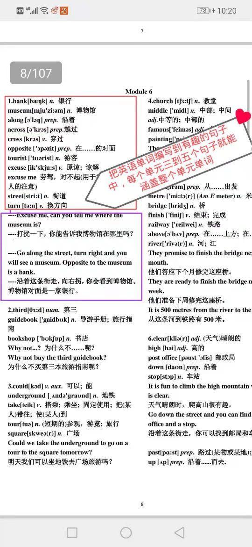 深圳沪教牛津版和外研版的学生有福了!单词编成句子记忆,效率高