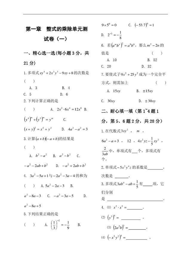 七年级数学下册第一章单元测试题及答案完整版
