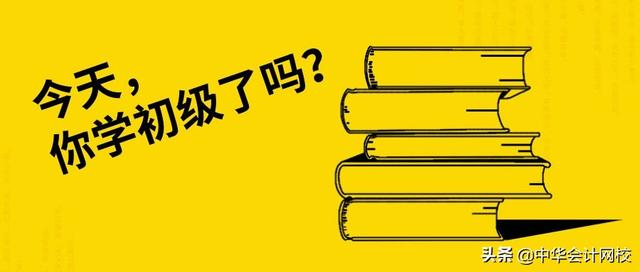 中华会计网校继续教育考试题,今天你学初级了么?高频考点拯救你!