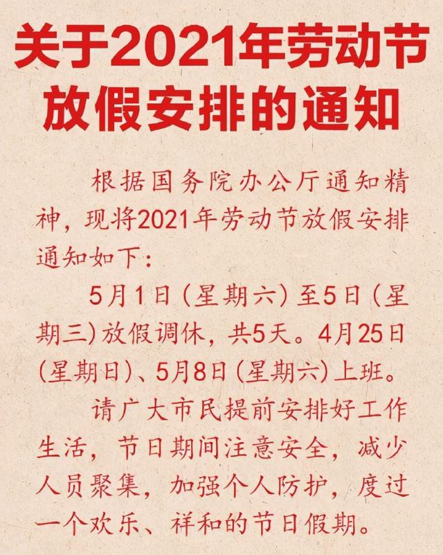 2021年五一劳动节假期安排