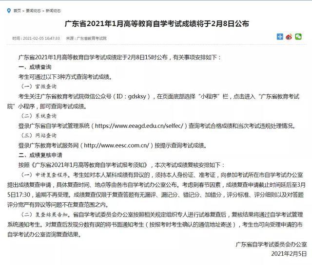 东莞自考成绩查询,2021年1月广东省自考成绩查询时间已公布