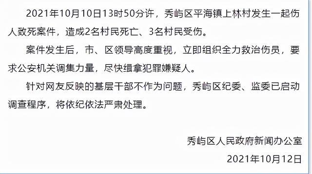 莆田致2死3伤刑案中基层干部被指不作为,官方回应