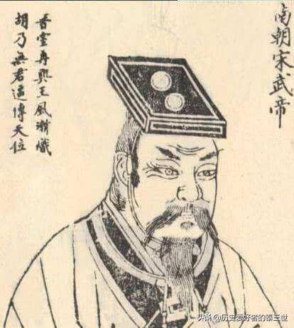 """姓宋的名人,""""气吞万里如虎""""——说说南朝宋武帝刘裕波澜壮阔的一生"""