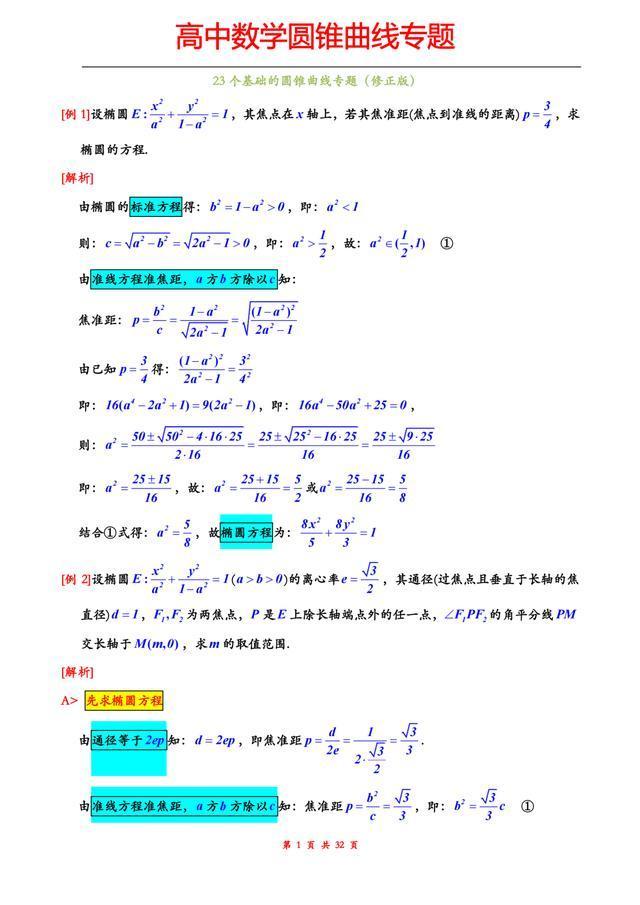耗时3天:整理了高中数学23个圆锥曲线经典题型,考点全部体现
