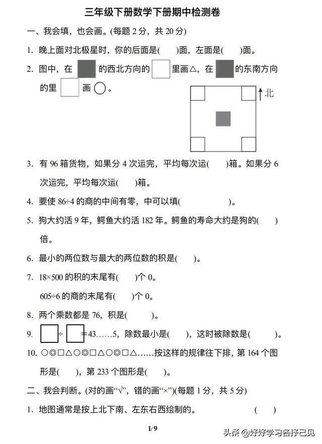 三年级数学(下)期中考试检测卷,题型广,题量足,知识全