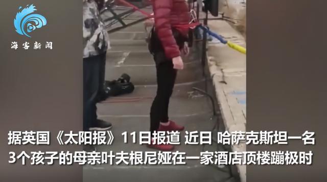 惨剧!外国母亲蹦极绳索脱落,坠落撞墙死亡 全球新闻风头榜 第1张