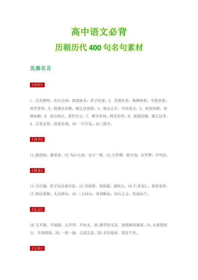 """日积月累丨高中语文:历朝历代400篇名句素材,""""惊艳""""阅卷人"""