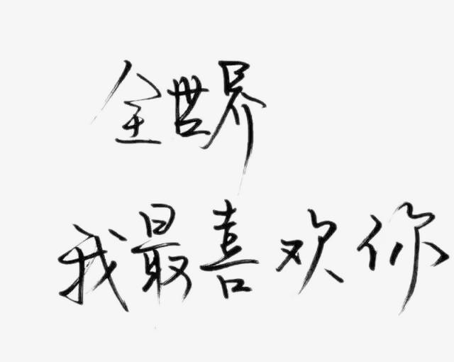 爱的短句,100句爱一个人的句子,让你心动的都在这里......(上)