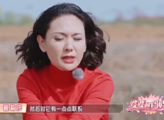 程莉莎被气哭?不愿跟郭晓东回农村养老,哭诉老公对她没有偏爱 全球新闻风头榜 第3张