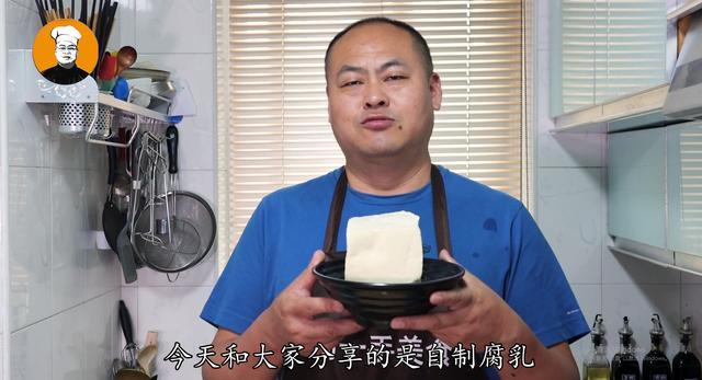 豆腐的做法豆腐的做法,自制豆腐,从发酵到拌料全部公开,步骤清晰讲解详细