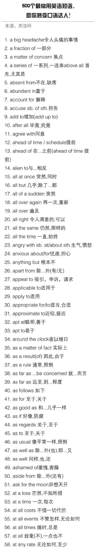 短句 英文,500个最常用英语短语,助你秒变口语达人 